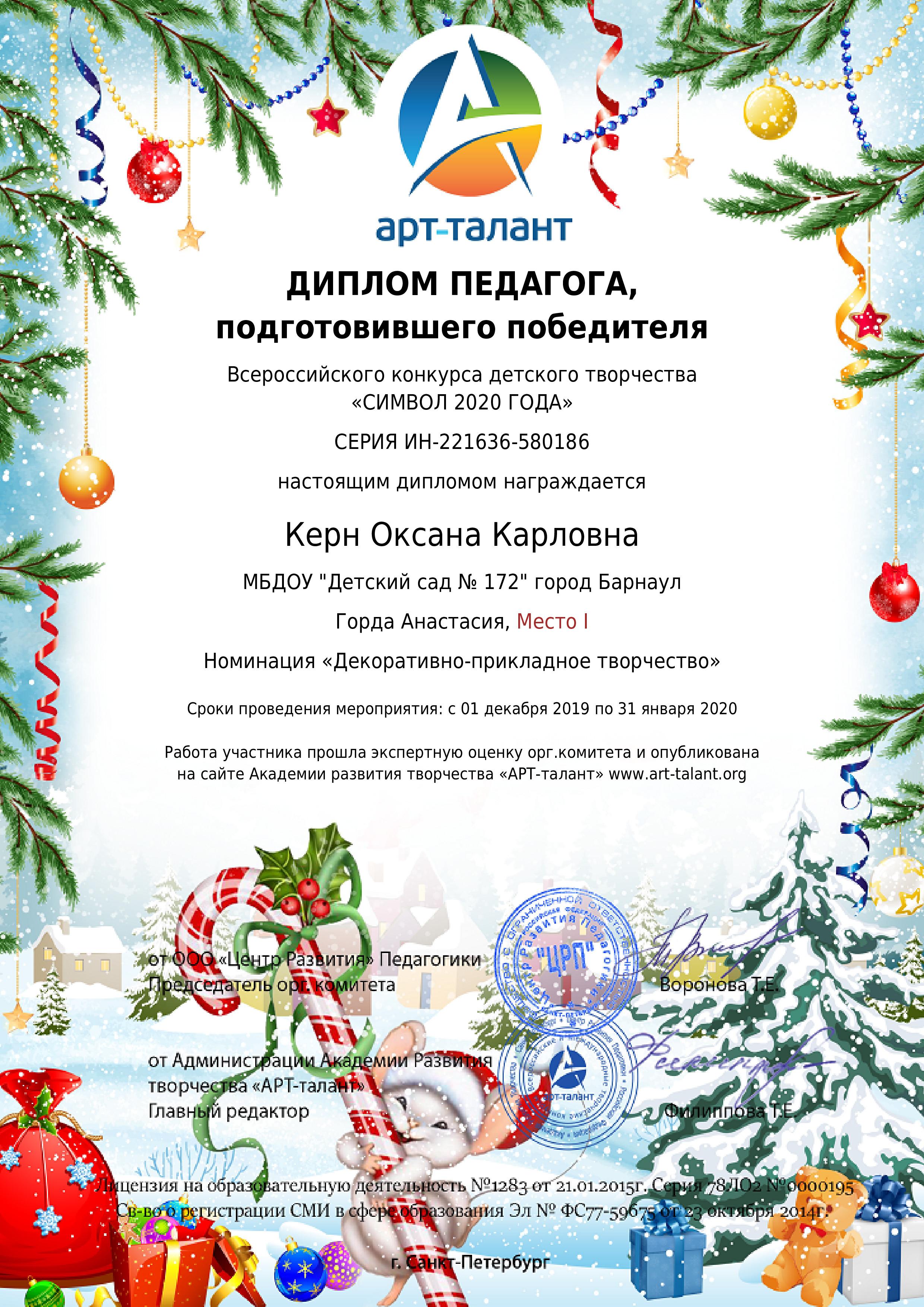 Керн-Оксана-Карловна