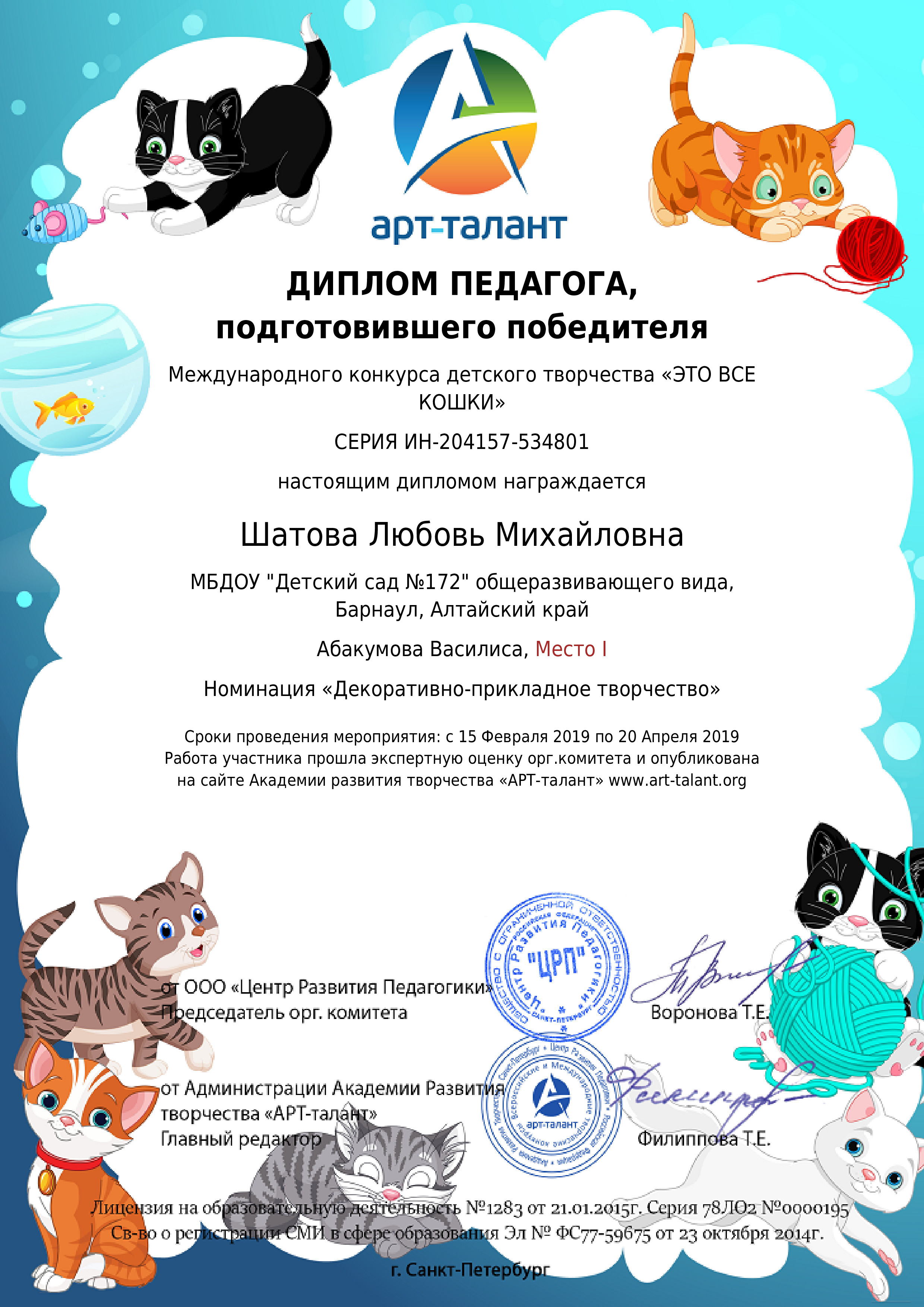 Шатова-Любовь-Михайловна