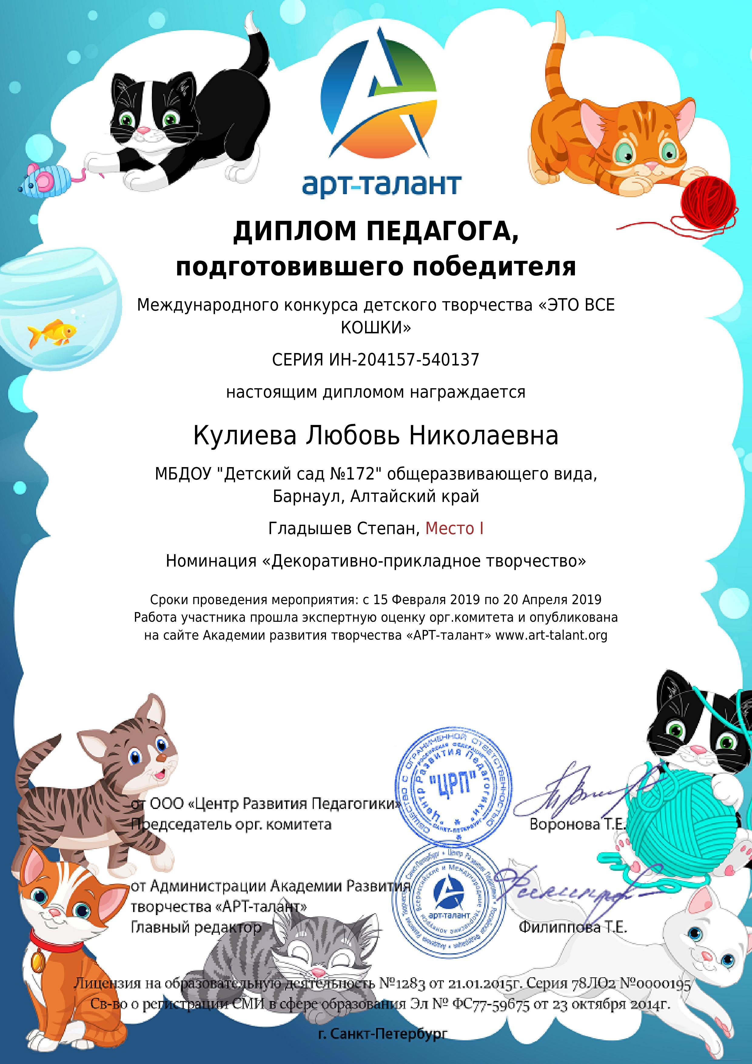 Кулиева-Любовь-Николаевна