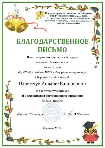 blagodarnosti_umniki_umnicy_2