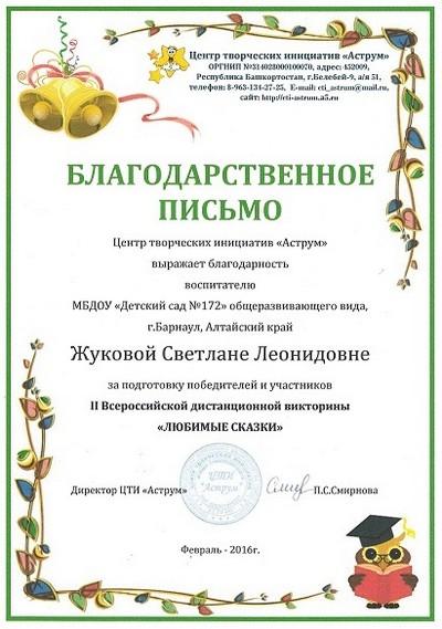blagodarnosti_umniki_umnicy_3