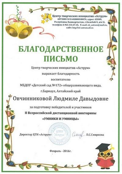 blagodarnosti_umniki_umnicy_4
