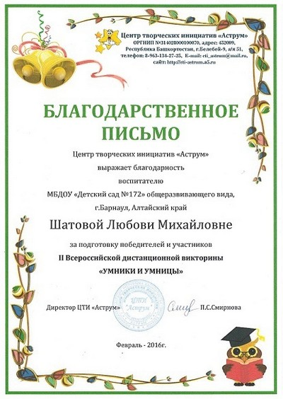 blagodarnosti_umniki_umnicy_5