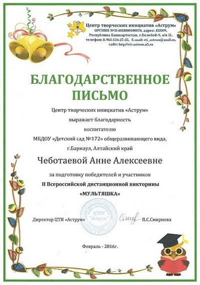 blagodarnosti_umniki_umnicy_9
